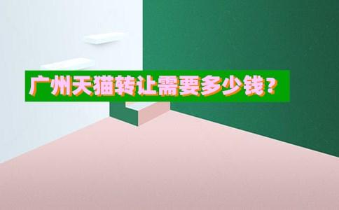 广州天猫转让需要多少钱?
