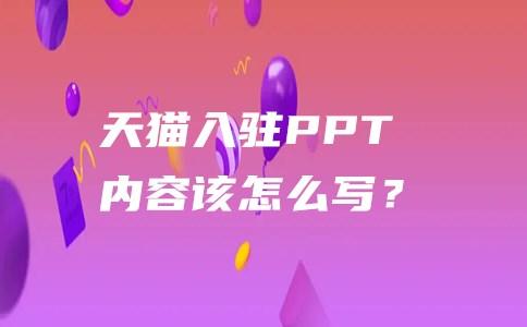 2021天猫入驻运营计划PPT内容该怎么写?